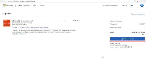 Страница оформления заказа на продление подписки Microsoft Office 365