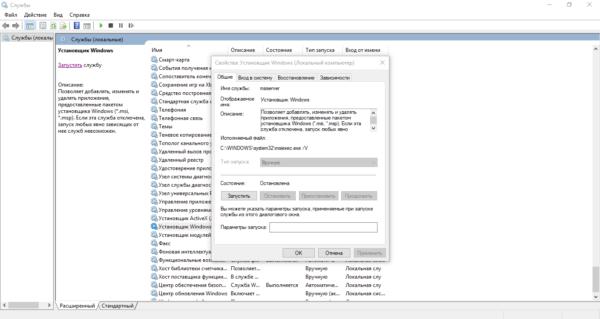 Запуск службы «Установщик Windows»