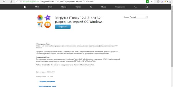 Загрузка iTunes для 32-битных систем