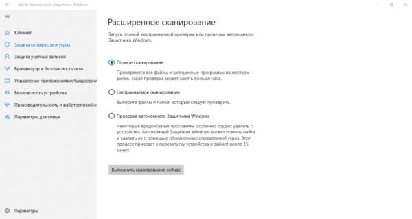 Расширенное сканирование в «Защитнике Windows»