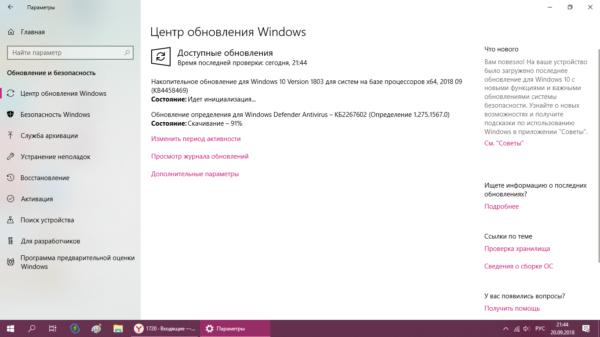 Скачивание обновлений Windows