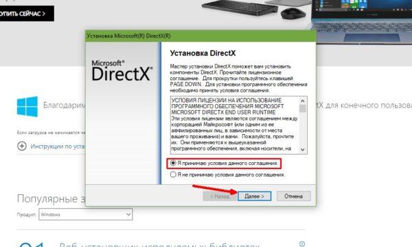 Как установить DirectX
