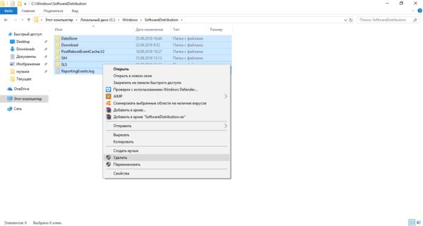Удаление файлов в папке SoftwareDistribution