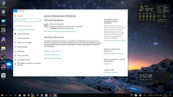 Доступный апдейт в «Центре обновления Windows»