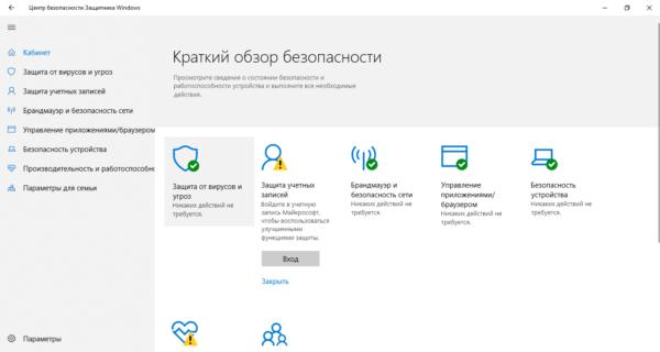 Начальный экран «Защитника Windows»