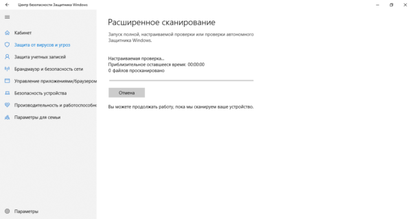 Процесс сканирования в «Защитнике Windows»