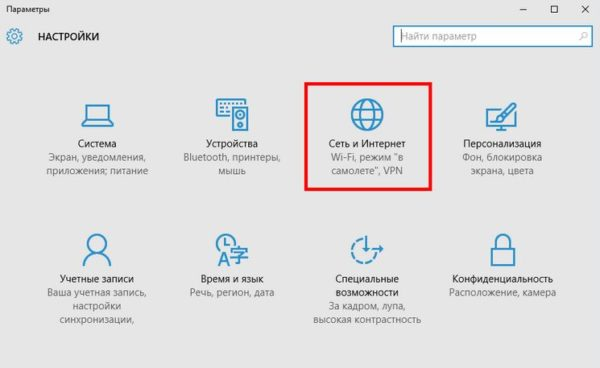 Пункт «Сеть и Интернет» в параметрах Windows