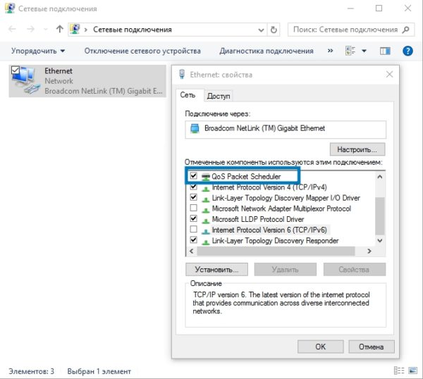Пункт «Планировщик пакетов QoS» в окне «Ethernet: свойства»
