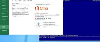 Активация Microsoft Office на Windows 10