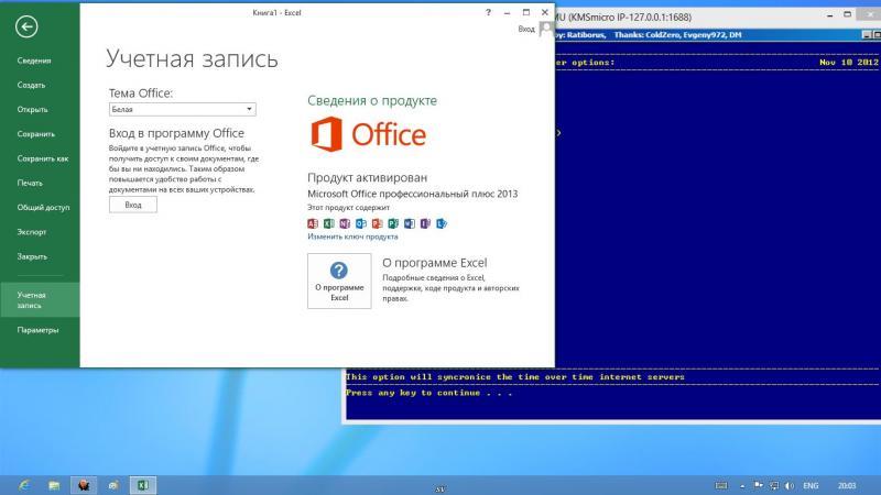 Всё, что нужно знать про активацию «Офиса» на Windows 10