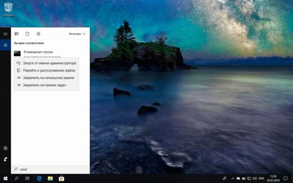 Запуск «Командной строки» от имени администратора на Windows 10