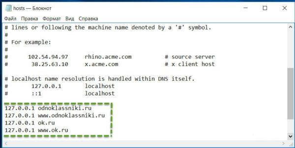 Пример изменения файла hosts с блокировкой соцсетей