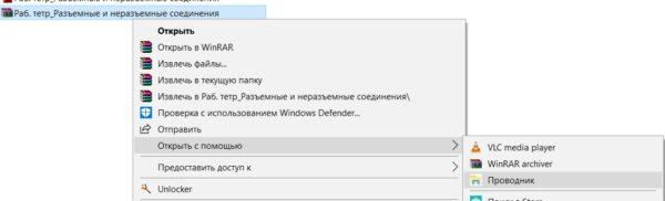 Открытие файлов через проводник