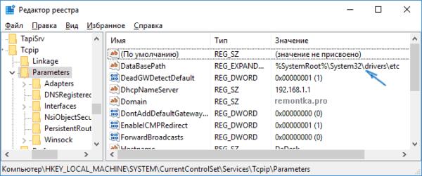 Расположение файла DataBasePath, отвечающего за работу файла hosts