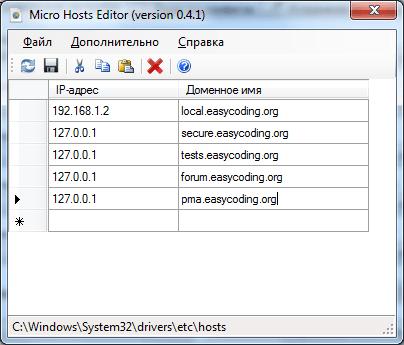 Редактирование IP и URL-адресов в Micro Hosts Editor