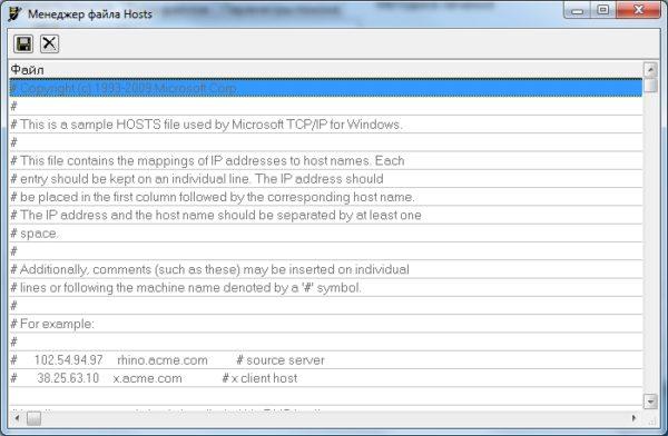 Редактор AVZ для файлов hosts