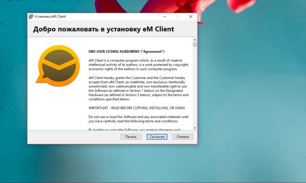 Соглашение с условиями использования eM Client