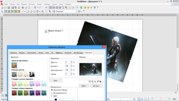 Окно FreeOffice