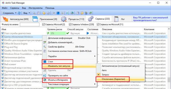 Изменение типа запуска в AnVir Task Manager