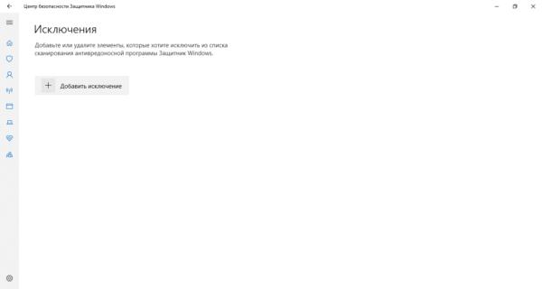 Меню «Исключения» в «Защитнике Windows»