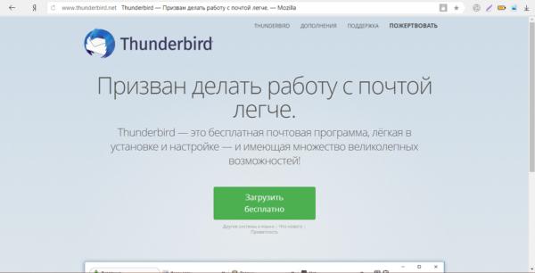 Официальная страница Thunderbird