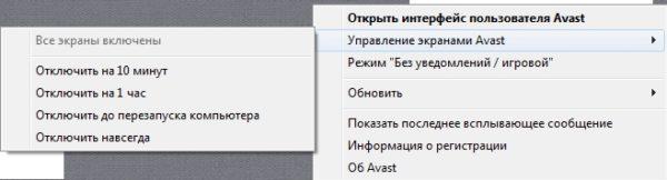 Выключение фоновой защиты от Avast