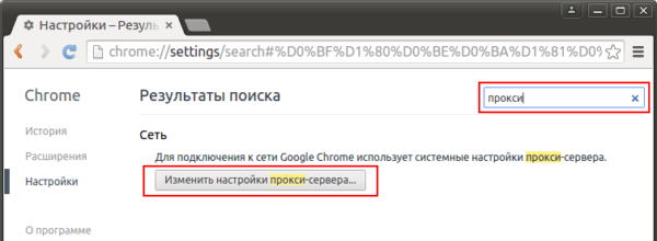 Запуск средства настроек сети для Google Chrome