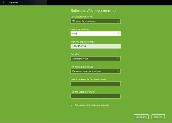 Как заполнить форму создания VPN