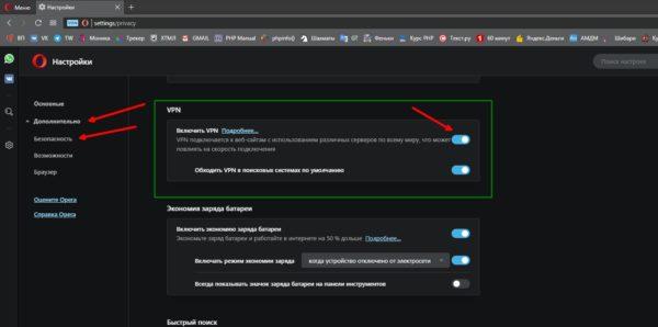 Как включить VPN в браузере Opera