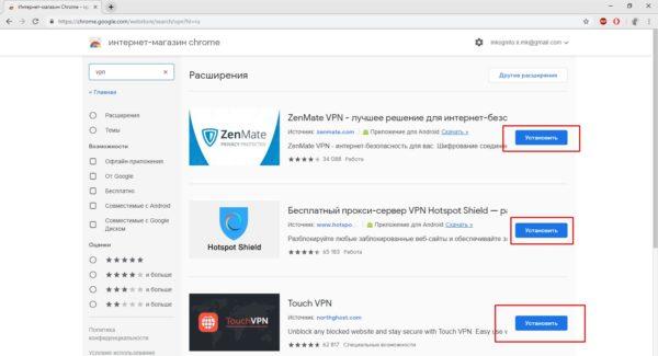 Как установить расширение VPN для браузера