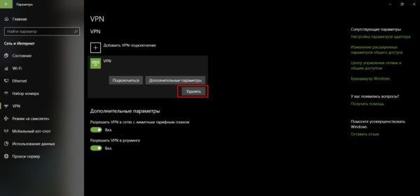 Как удалить виртуальную сеть
