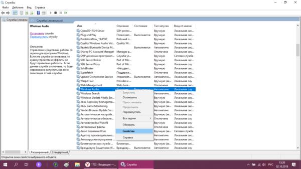 Свойства Windows Audio