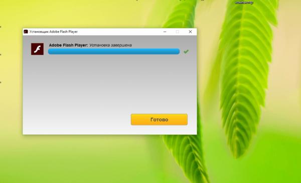 Кнопка «Готово» в инсталляторе Adobe Flash Player