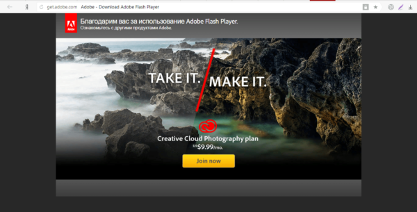 Благодарность за установку Adobe Flash Player