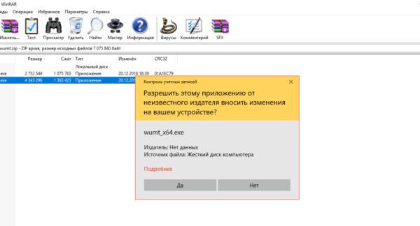 Разрешение на внесение изменений для Windows Update Minitool