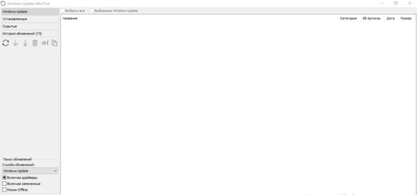 Окно Windows Update Minitool