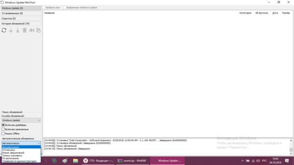 Установка автоматического обновления в Windows Update Minitool