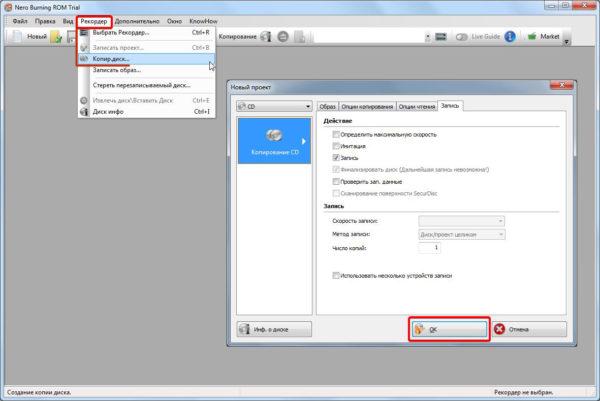 Окно создания копии диска в Nero Burning ROM
