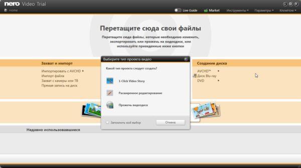 Стартовое окно программы Nero Video