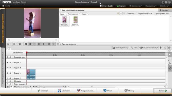 Окно расширенного редактора в программе Nero Video
