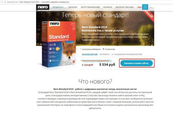 Страница стандартного мультимедийного пакета Nero