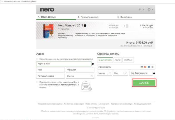 Окно ввода данных при оформлении покупки мультимедийного пакета Nero