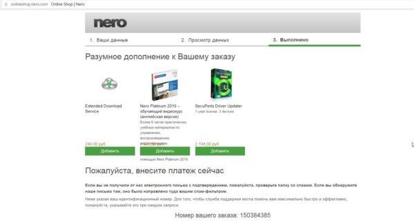 Окно выполнения заказа при покупке мультимедийного пакета Nero