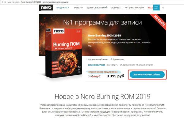 Страница покупки программы Nero Burning ROM