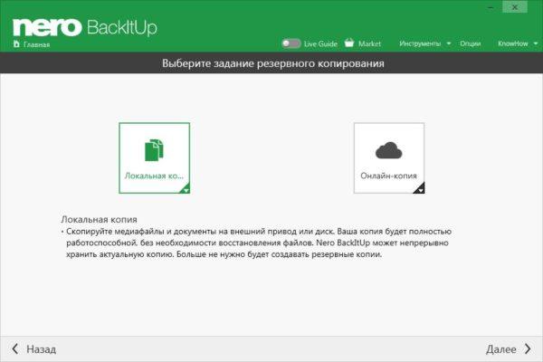 Окно выбора способа создания резервной копии данных в программе Nero BackItUp