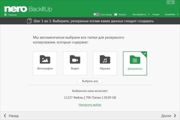 Окно выбора категории данных для создания резервной копии в программе Nero BackItUp