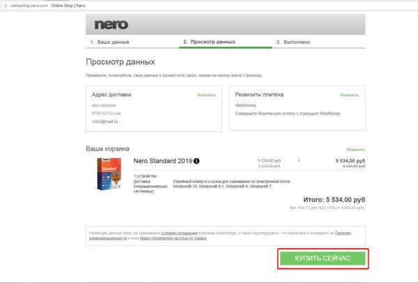 Окно подтверждения данных при покупку мультимедийного пакета Nero