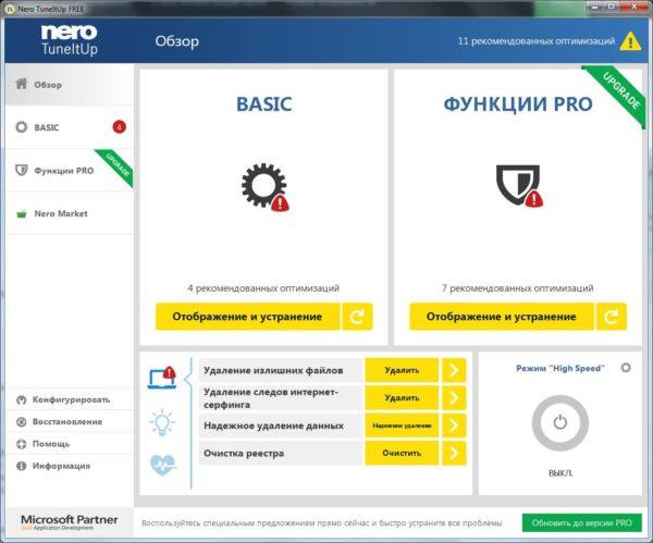 Стартовое окно программы Nero TuneItUp