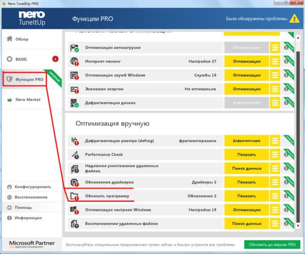 Окно настроек ручной оптимизации в программе Nero TurnItUp