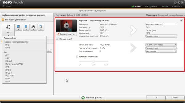 Окно конвертирования медиафайла в программе Nero Recode